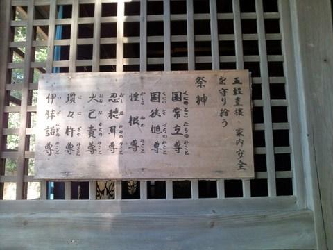 nanayashiro_gosaishin (640x480).jpg