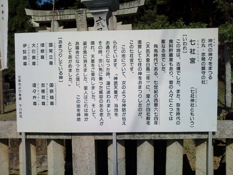 nanayashiro_yuisyo (640x480).jpg